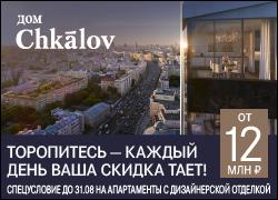 Торопитесь — каждый день ваша скидка тает! Апартаменты от 12 млн рублей
